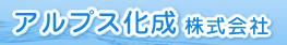 アルプス化成株式会社バナー